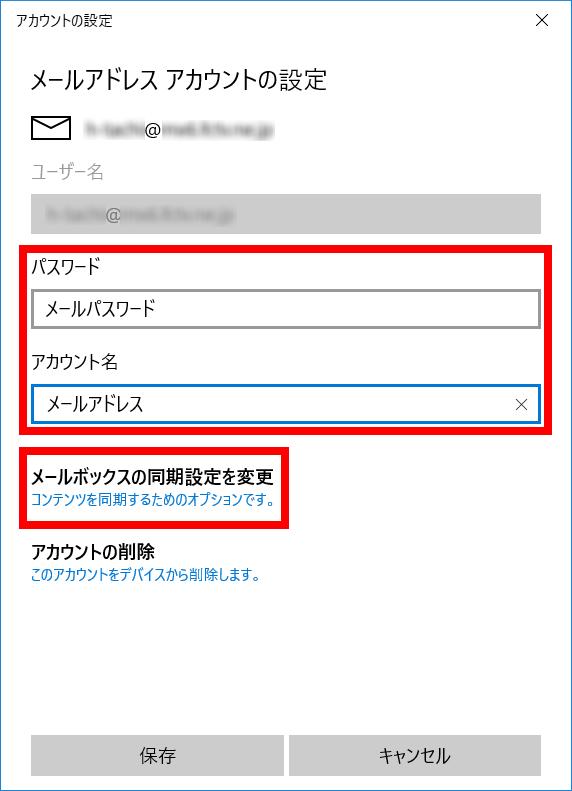 64a3d09dc7 メールソフトの設定【Windows10 メールアプリ】
